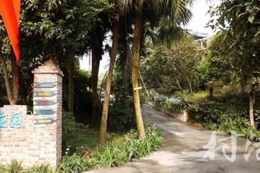 圖示:(重慶)南岸區親親莊園簡介