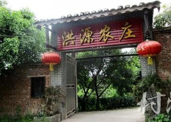 九龙坡洪源农家乐介绍(重庆农庄)