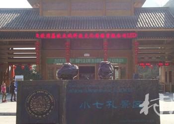 荔波乡村农家乐图文介绍(贵州农庄)