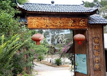 貴州休閑農莊:三都堯人山森林山莊