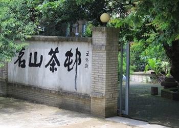 清源茗山茶村休闲山庄介绍(福建农庄)