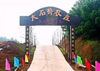 湖南農莊:株洲大石橋農莊介紹