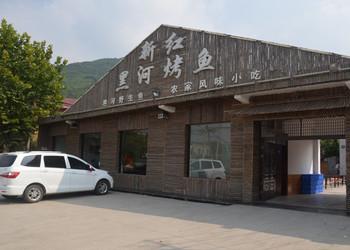 陕西:新红黑河烤鱼农家小院简介
