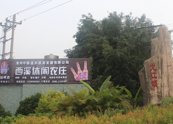 福建漳州西溪休闲农庄介绍(图示)
