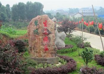 湖南:婁底翠遠山莊圖文介紹