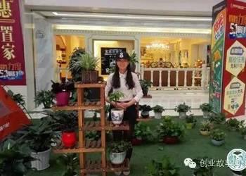95后女大学生的咖啡渣盆栽花卉店的创业故事